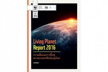 WWF เปิดตัว บทสรุปรายงานสิ่งแวดล้อมโลก ประจำปี 2016 ฉบับภาษาไทย