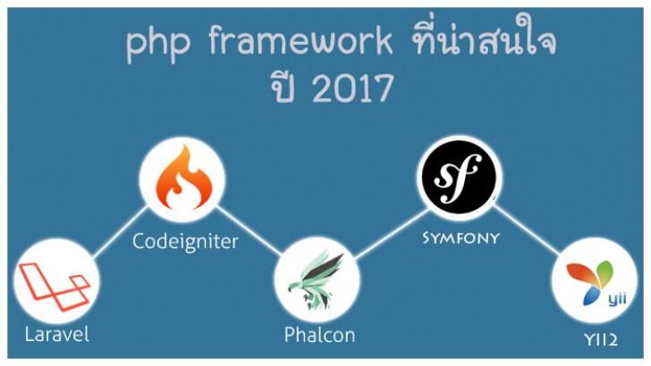 เลือกใช้ PHP Framework ตัวไหนดี ???