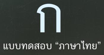 แบบทดสอบ ภาษาไทย