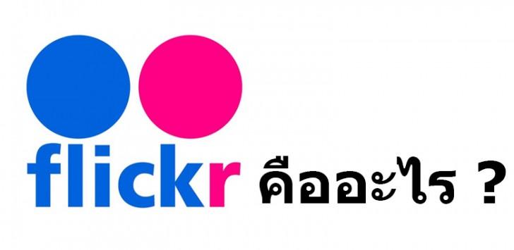Flickr  คืออะไร