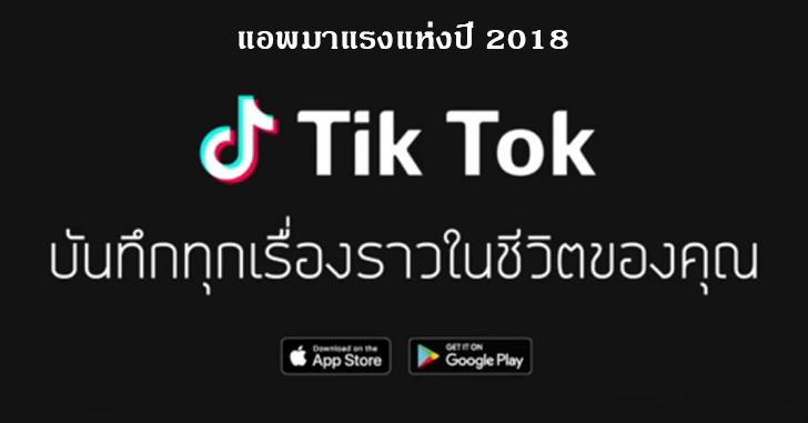 แอพ tik tok คืออะไร ทำไมถึงเป็นแอพมาแรง ปี 2018 ที่วัยรุ่นไทยนิยมเล่นกัน