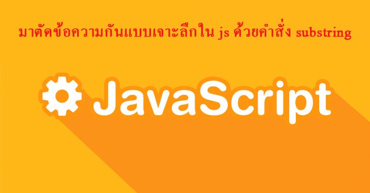 javascript substring  : มาตัดข้อความกันแบบเจาะลึกใน js ด้วยคำสั่ง substring
