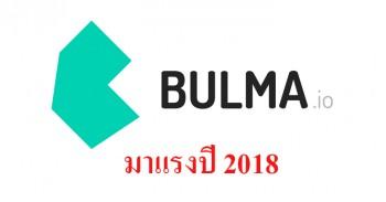 bulma css  framework มาแรงปี 2018  ที่แจ่มมากแต่หลายคนในเมืองไทยยังไม่รู้จัก