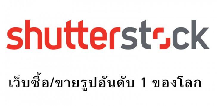 แนะนำเว็บขายภาพ shutterstock.com เว็บซื้อ-ขายรูปออนไลน์อันดับ 1 ของโลก!!!!