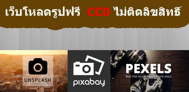 เว็บโหลดรูปฟรีไม่ติดลิขสิทธิ์  License CC0