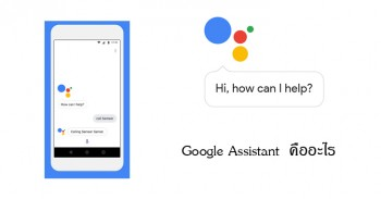 OK Google  คำที่ใช้เรียกใน Google Assistant  อ้าวแล้ว Google Assistant  คืออะไร