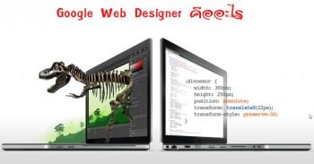 Google Web Designer คืออะไร มันเอาไว้ทำอะไรเนี่ย!!!