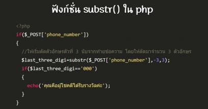 php substr() : การตัดข้อความด้วยฟังก์ชั่น substr()  ใน php แบบเจาะลึก