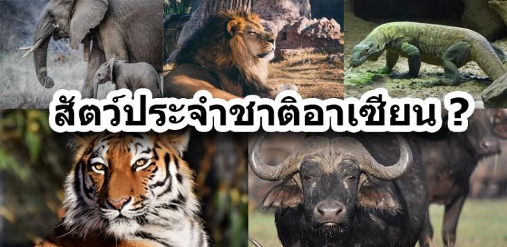 สัตว์ประจำชาติอาเซียนที่คุณอาจยังไม่รู้
