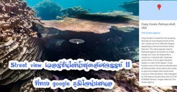 มาทำความรู้จักกับ google underwater หรือ Google Underwater Street view  กัน
