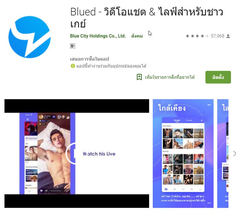Blued - วิดีโอแชต & ไลฟ์สำหรับชาวเกย์
