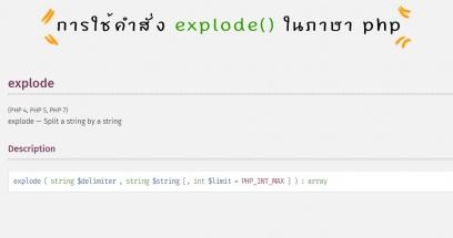 มาแยกตัวอักษรหรือคำด้วยคำสั่ง explode() ในภาษา php แบบเจาะลึก