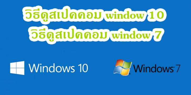 วิธีดูสเปคคอม window 10 และ วิธีดูสเปคคอม window 7