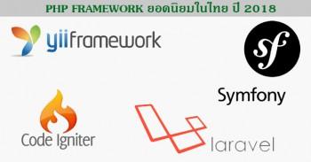 php framework ยอดนิยมในไทย ปี 2018