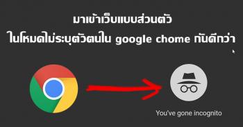 เข้าเว็บแบบส่วนตัวด้วยโหมดไม่ระบุตัวตน หรือ Private Browsing ใน Google Chrome