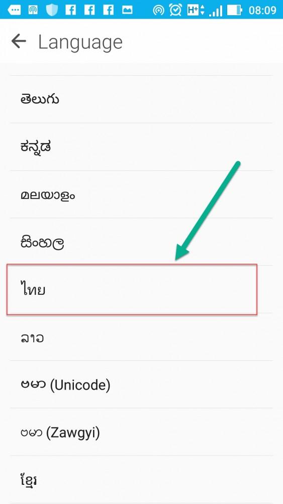 เมนู Language