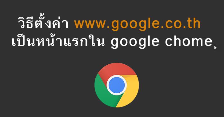วิธีตั้ง www.google.co.th เป็นหน้าแรกใน google chome