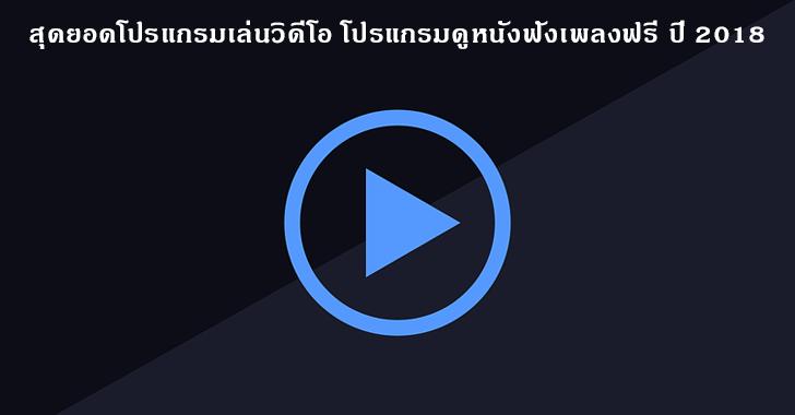 แนะนำสุดยอดโปรแกรมเล่นวิดีโอ โปรแกรมดูหนังฟังเพลงฟรีปี 2018