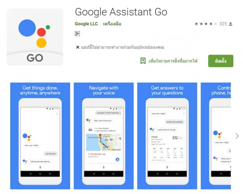 Google Assistant Go