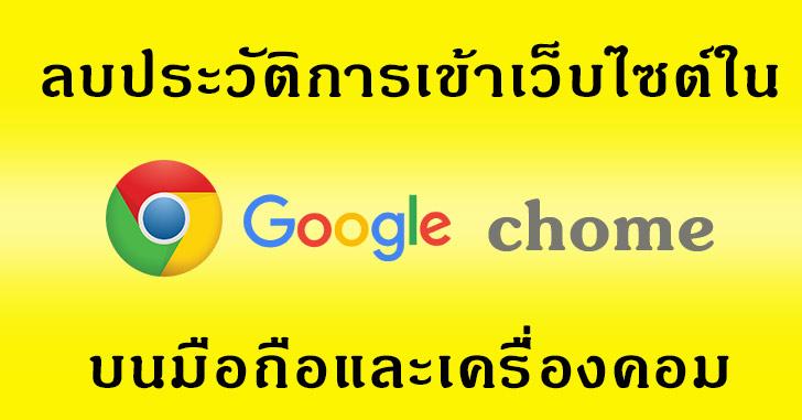 ลบประวัติการเข้าเว็บไซต์ใน google chrome บนมือถือและเครื่องคอม