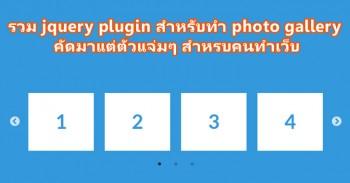 รวม jquery plugin สำหรับทำ photo gallery คัดมาแต่ตัวแจ่มๆ สำหรบคนทำเว็บ