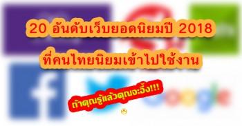 20 อันดับเว็บยอดนิยมปี 2018 ที่คนไทยนิยมเข้าไปใช้งาน ถ้าคุณรู้แล้วคุณจะอึ้ง!!!