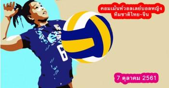 คอมเม้นท์วอลเลย์บอลหญิงทีมชาติไทย-จีน ในศึกวอลเลย์บอลหญิงชิงแชมป์โลก 2018