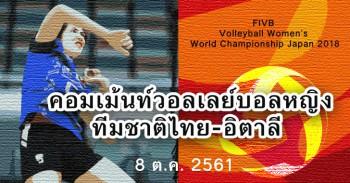 คอมเม้นท์วอลเลย์บอลหญิงทีมชาติไทย-อิตาลี  ในศึกวอลเลย์บอลหญิงชิงแชมป์โลก 2018