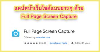 แคปหน้าเว็บไซต์แบบยาวๆ ด้วย Full Page Screen Capture