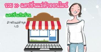 รวมแคปชั่นแม่ค้าออนไลน์  แคปชั่นเปิดร้าน สำหรับพ่อค้าแม่ค้าออนไลน์ยุค 4.0