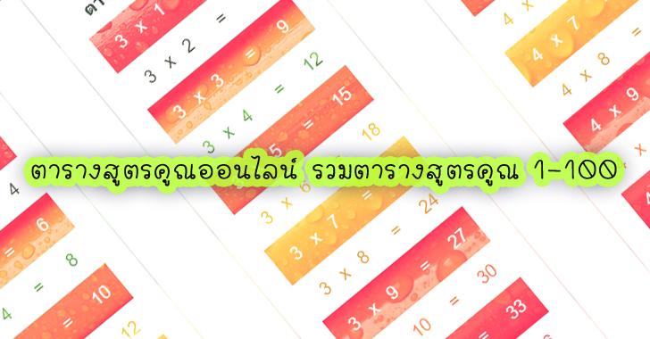 รวมตารางสูตรคูณแม่ต่างๆ ไว้มากที่สุดในประเทศไทย
