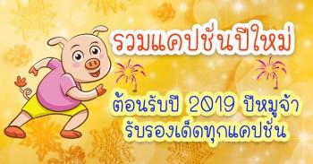 รวมแคปชั่นปีใหม่ ต้อนรับปี 2019 ปีหมูจ้า รับรองเด็ดทุกแคปชั่น