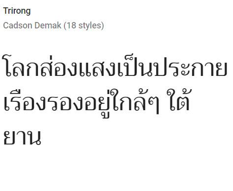 ฟอนต์ Trirong (ไตรรงค์)