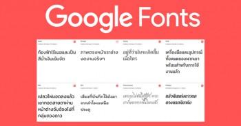 Google Font แจกฟอนต์ไทยฟรี แถมฟอนต์สวยๆทั้งนั้นสำหรับเอาไปทำเว็บจาก  Google