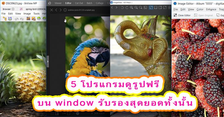 5 โปรแกรมดูรูปฟรีบน window  รับรองทุกโปรแกรมจัดว่าเด็ดทั้งนั้น