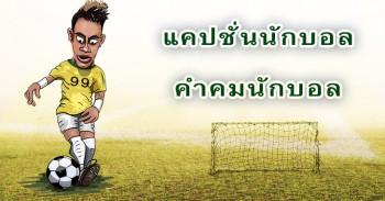 แคปชั่นนักบอล คำคมนักบอลสำหรับนักกีฬาและแฟนฟุตบอลทุกคนจ้า