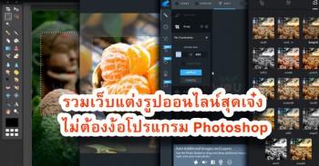 รวมเว็บแต่งรูปออนไลน์ยอดนิยม มาแต่งภาพออนไลน์ง่ายๆ ไม่ต้องง้อ Photoshop