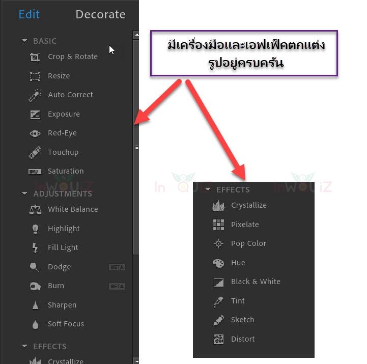 มีเครื่องมือและเอฟเฟ็คตกแต่งรูปของ Photoshop Express Editor