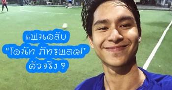 10 คำถาม FC โดนัท ภัทรพลฒ์  ตัวจริง ?