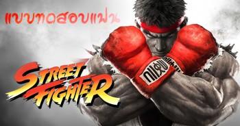 """แบบทดสอบแฟน  """"Street Fighter"""" ตัวจริง"""