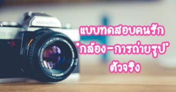 """แบบทดสอบคนรัก """"กล้อง-การถ่ายรูป"""" ตัวจริง"""