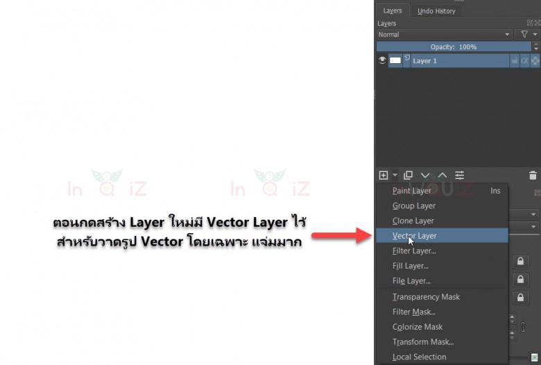 Vector Layer เอาไว้สำหรับวาดรูป Vector โดยเฉพาะใน Krita