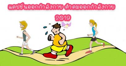 แคปชั่นออกกําลังกาย คำคมออกกําลังกาย 2019 มาออกกำลังกายกันเถอะทุกคน