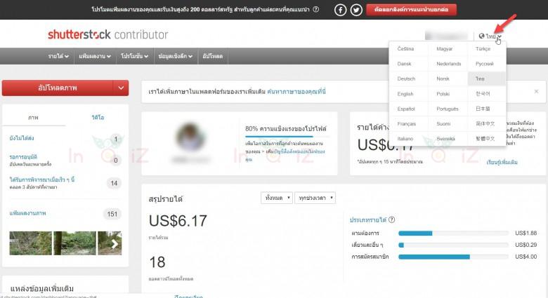 หน้า shutterstock contributor สามารถเปลี่ยนเป็นภาษาไทย