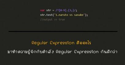 Regular Expression คืออะไร มารู้จักกับคำสั่ง Regular Expression กันดีกว่า