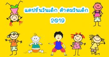 แคปชั่นวันเด็ก คำคมวันเด็ก 2019 ยอดนิยมต้อนรับวันเด็กแห่งชาติปีหมู
