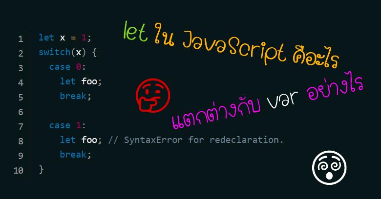 let ใน JavaScript คืออะไรแตกต่างกับ var อย่างไรเป็นคำถามที่ JS Developer อยากรู้
