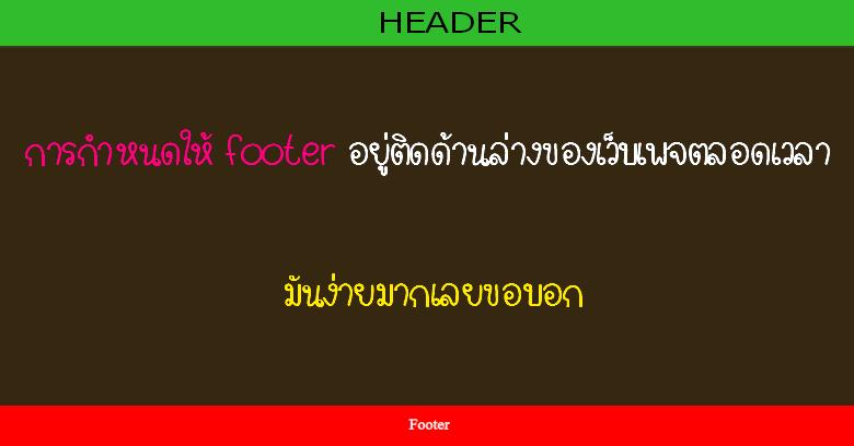 การเขียน css กำหนดให้ footer อยู่ติดด้านล่างของเว็บเพจตลอดเวลาง่ายมากเลยขอบอก