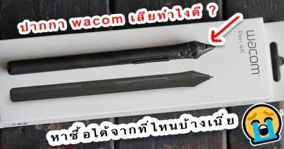 ปากกา wacom เสียทำไงดี ? หาซื้อได้จากร้านไหนที่ไหนได้บ้างเนี่ย