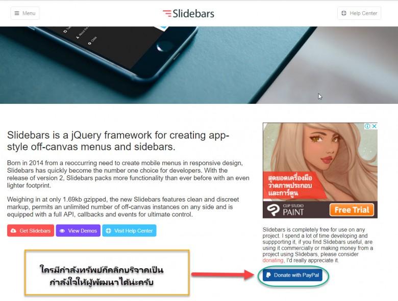 คลิกบริจาคเป็นกำลังใจให้ผู้พัฒนา Slidebars jQuery plugin